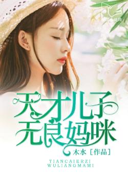 [花语书坊]木水小说《天才儿子无良妈咪》全本在线阅读