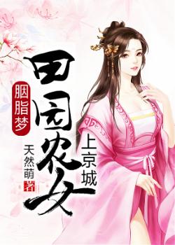 胭脂梦:田园农女上京城